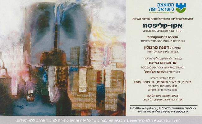 A_Beautiful_Israel-Daphna_Margolin-01